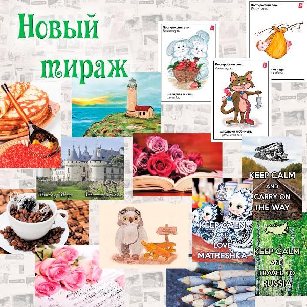 http://st.strannik-postcard.ru/8/1850/262/newtirag.jpg