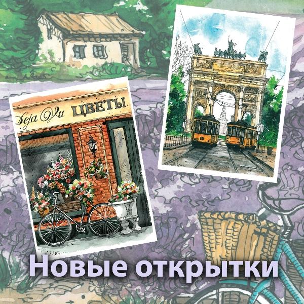 Странник открытки ведерников, картинки